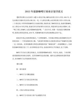 2013年最新咖啡厅商业计划书范文.doc