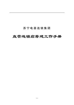 直营连锁店筹建工作手册.doc