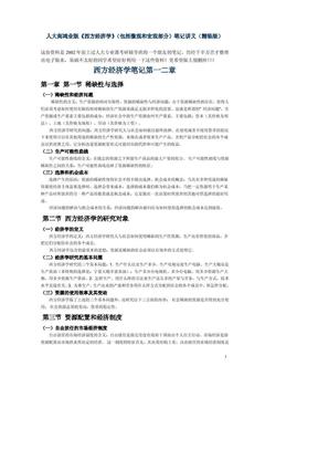 笔记:人大高鸿业版《西方经济学》(包括微观和宏观部分).pdf
