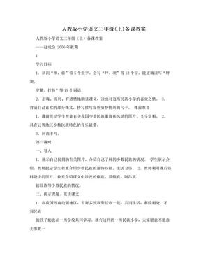 人教版小学语文三年级(上)备课教案.doc