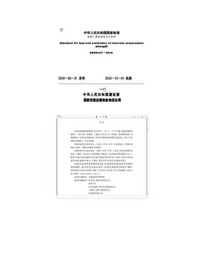 GB50107-2010混凝土强度检验评定标准.doc