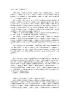 荆棘鸟中文版.doc
