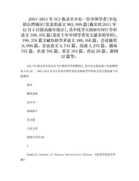 近十年化学学科中国学者SCI十大发文期刊.doc