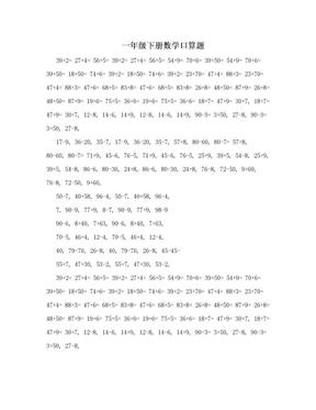 一年级下册数学口算题.doc