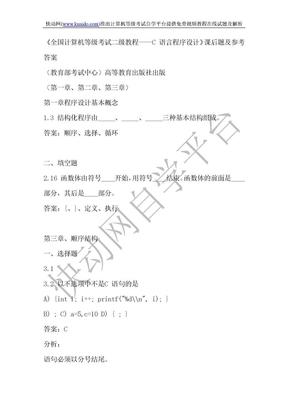 全国计算机等级考试二级教程(高教版)习题(有答案).doc