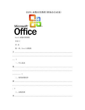 EXCEL函数应用教程(职场办公必备).doc