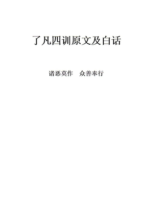 了凡四训(原文及白话).doc