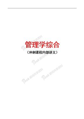 管理学(周三多第三版)讲义(最终版).doc