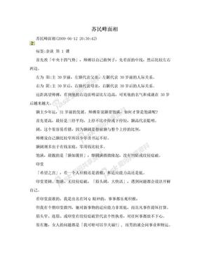 苏民峰面相.doc