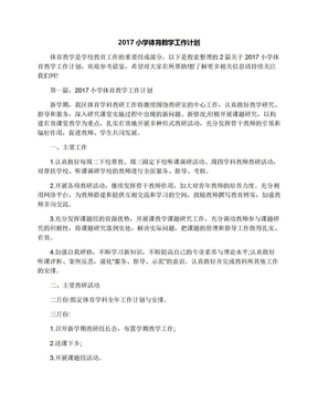 2017小学体育教学工作计划.docx