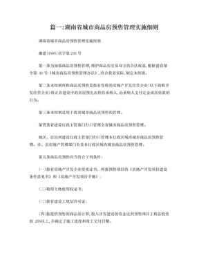 湖南购房合同.doc