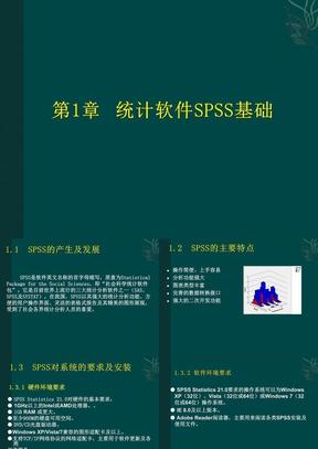 统计软件SPSS完全学习手册课件第1章.ppt