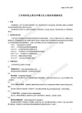 GBZ T 194-2007 工作场所防止职业中毒卫生工程规范.pdf