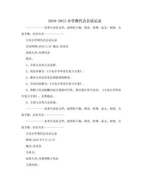 2010-2013小学教代会会议记录.doc
