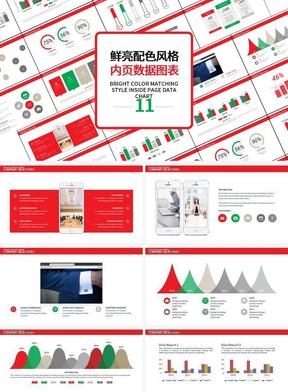 鲜亮配色风格红色ppt数据图表.pptx