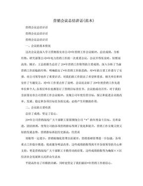 营销会议总结讲话(范本).doc