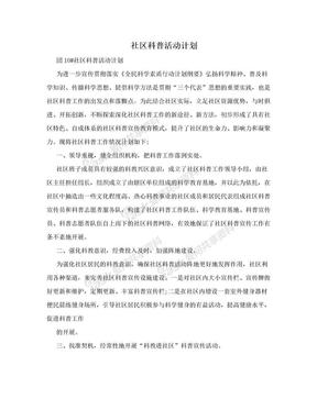 社区科普活动计划.doc
