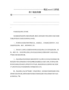 医院药品集中招标采购工作制度.doc
