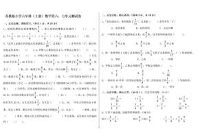 苏教版国标本小学六年级(上册)数学第六、七单元.doc