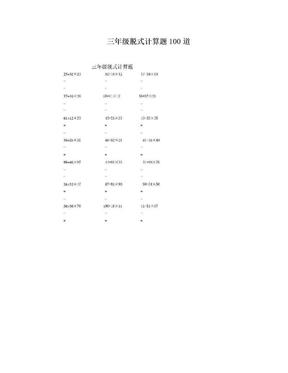 三年级脱式计算题100道.doc