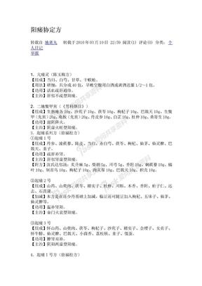 阳痿协定方.doc