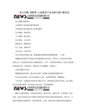 彩云佳酿,情醉神-云南酒类产品电视专题片解说词.doc