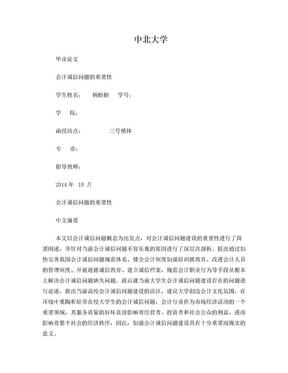 会计诚信_论文.doc