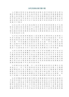 汉硕复习 古代汉语标点练习题十题.pdf