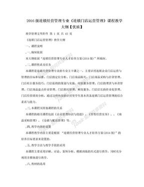 2016级连锁经营管理专业《连锁门店运营管理》课程教学大纲【优质】.doc