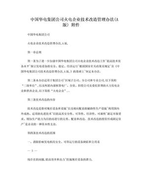 中国华电集团公司节能管理办法(A版).doc