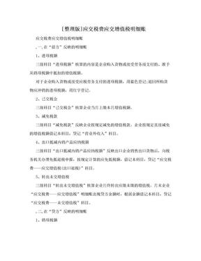 [整理版]应交税费应交增值税明细账.doc