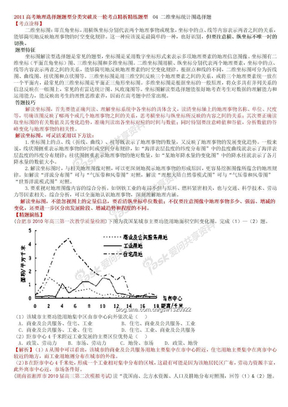 高考地理解题技巧系列高考地理解题技巧16二维坐标统计图.doc