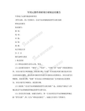 军用元器件科研项目研制总结报告.doc