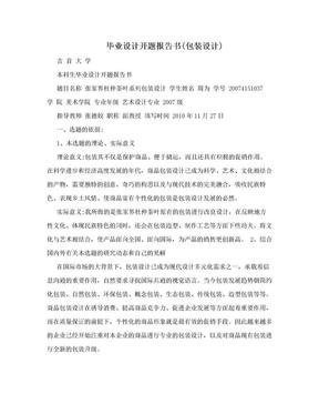 毕业设计开题报告书(包装设计).doc