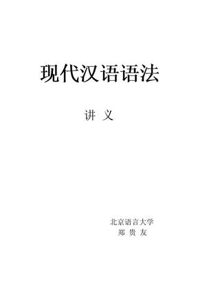 现代汉语语法 讲义.doc