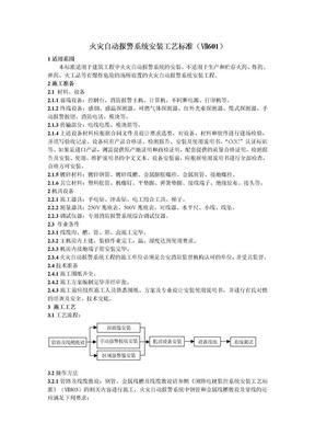 601火灾自动报警系统及联动调试工艺标准.doc