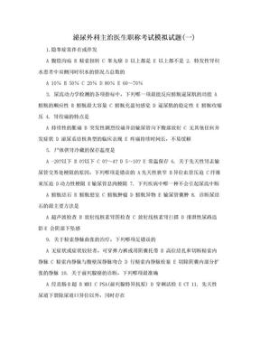 泌尿外科主治医生职称考试模拟试题(一).doc