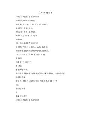 入职体检表1.doc