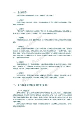 美萍会员管理系统使用说明(互联网版).doc