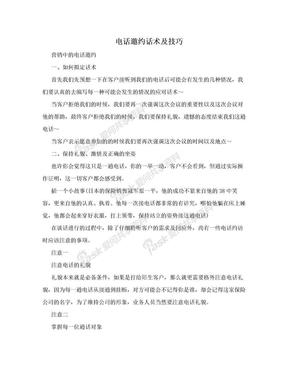 电话邀约话术及技巧.doc