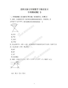 2018年北师大版七年级数学下册总复习专项测试题含答案解析一.doc