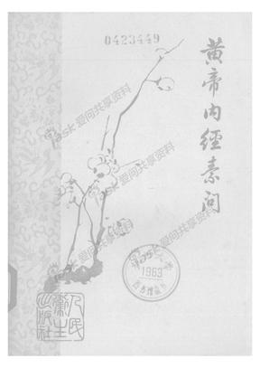 1. 黃帝內經素問 [梅花本].pdf