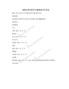 成都文理学院学生解除处分申请表.doc