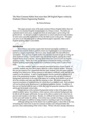 美国教授对中国学生写英文文章的建议.pdf