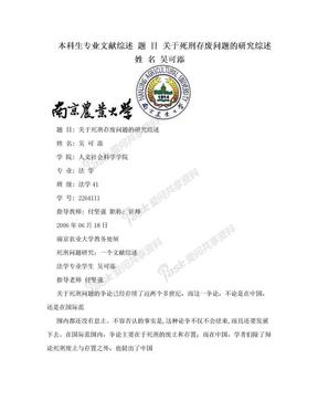 本科生专业文献综述 题 目 关于死刑存废问题的研究综述 姓 名 吴可添.doc