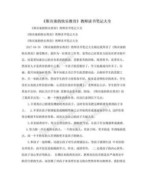 《斯宾塞的快乐教育》教师读书笔记大全.doc