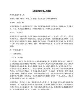大学生恋爱与性心理教案.docx