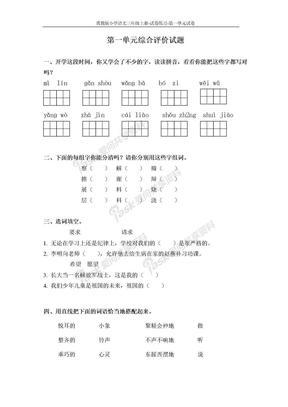 冀教三年级语文上册习题第一单元综合评价试题.doc
