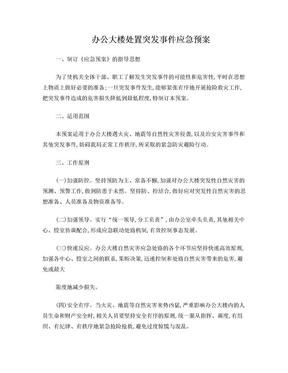 办公大楼处置突发事件应急预案.doc