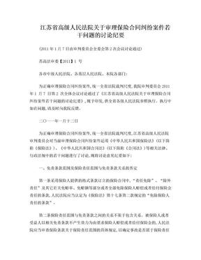 江苏省高级人民法院关于审理保险合同纠纷案件若干问题的讨论纪要.doc